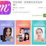 MakeupPlus ส่งภาพถ่ายของผู้ใช้ขึ้นเซิพเวอร์