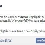 วิธีลบบัญชีผู้ใช้เฟกบุค facebook delete account
