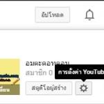 วิธีอัพโหลดวิดีโอเกิน 15 นาที ใน Youtube
