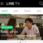 LINE TV แอพดูละคร เพลง รายการต่าง ๆ