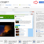 แนะนำ 6 ส่วนขยายและวิธีติดตั้งใน Chrome