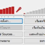 วิธีใช้โปรแกรม Open Broadcaster Software