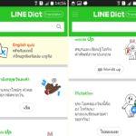 รีวิวแอพ Line Dictionary แปลศัพท์และเรียนภาษา
