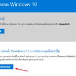 วิธีอัพเดทวินโดเก่าให้เป็น Windows 10 Free