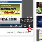 วิธีดู Youtube จอเล็กพร้อมทำงานไปด้วย