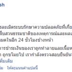 ข่าวด่วน Nicehash ถูกแฮก