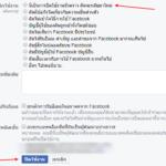 วิธีปิด Facebook ชั่วคราวหรือถาวร