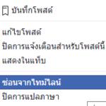วิธีเปลี่ยนรูป Profile Facebook ไม่ให้แจ้งเตือน
