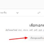 Google translate แปลไฟล์เอกสารได้แล้ว