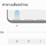 วิธีซ่อนแถบนำทางในมือถือ Android Samsung