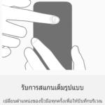 วิธีเพิ่มหรือลบลายนิ้วมือปลดล็อกโทรศัพท์