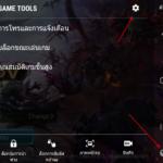 วิธีใช้ Game Tools ในมือถือ Samsung