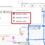 วิธีสร้างเส้นทางใน Google Map